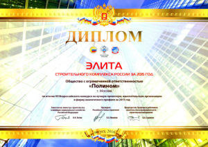 """Polynom"" LLC recognized as elite of Russian building complex in 2015 year"