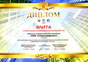 ОКБ «Спецтяжпроект» признана элитой строительного комплекса России за 2015 год на Всероссийском конкурсе на лучшую проектную и изыскательскую  организацию и фирму аналогичного профиля