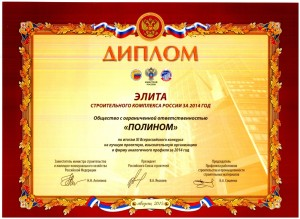 11th All-Russian contest for the title of the best design, survey or similar profile organization of 2014