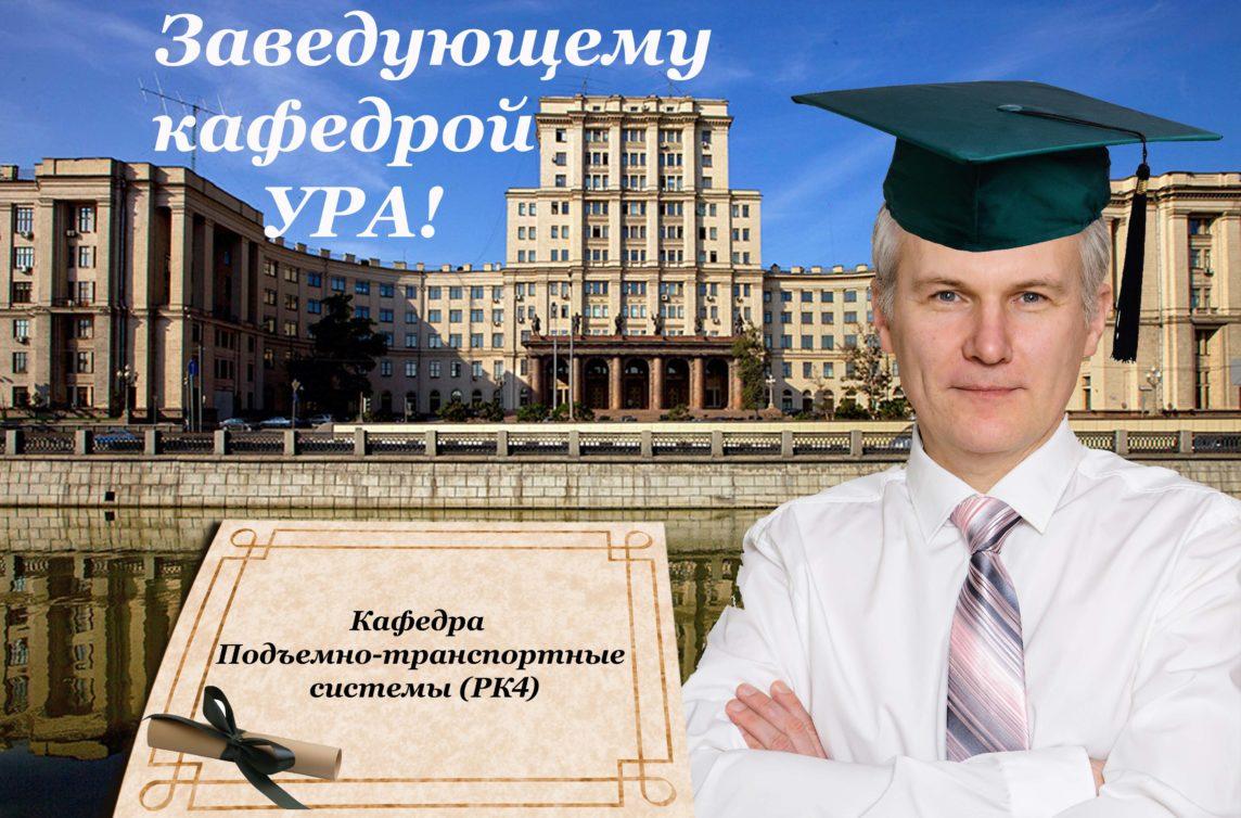 открытка Тропину МГТУ на сайт