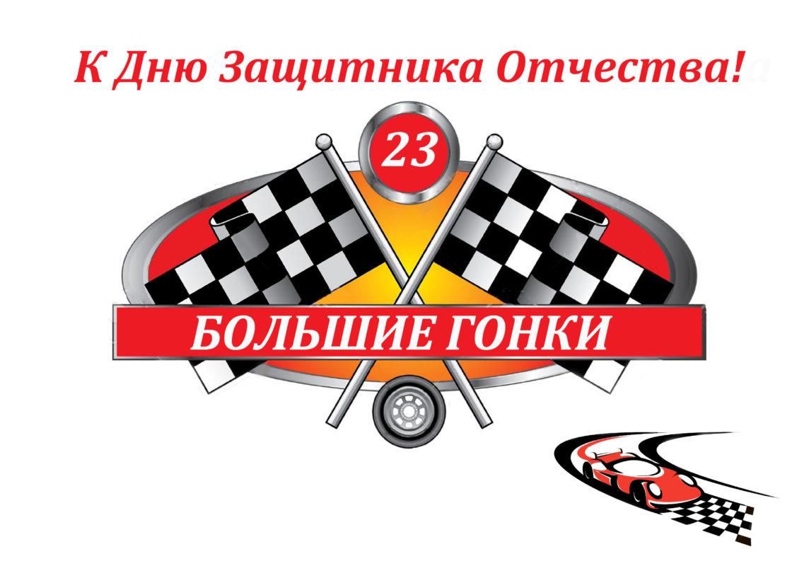приглашение на гонки_на сайт